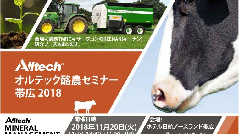 2018年11月20日オルテック・ジャパンは、帯広にて『オルテック酪農セミナー2018 in 帯広』を開催いたします
