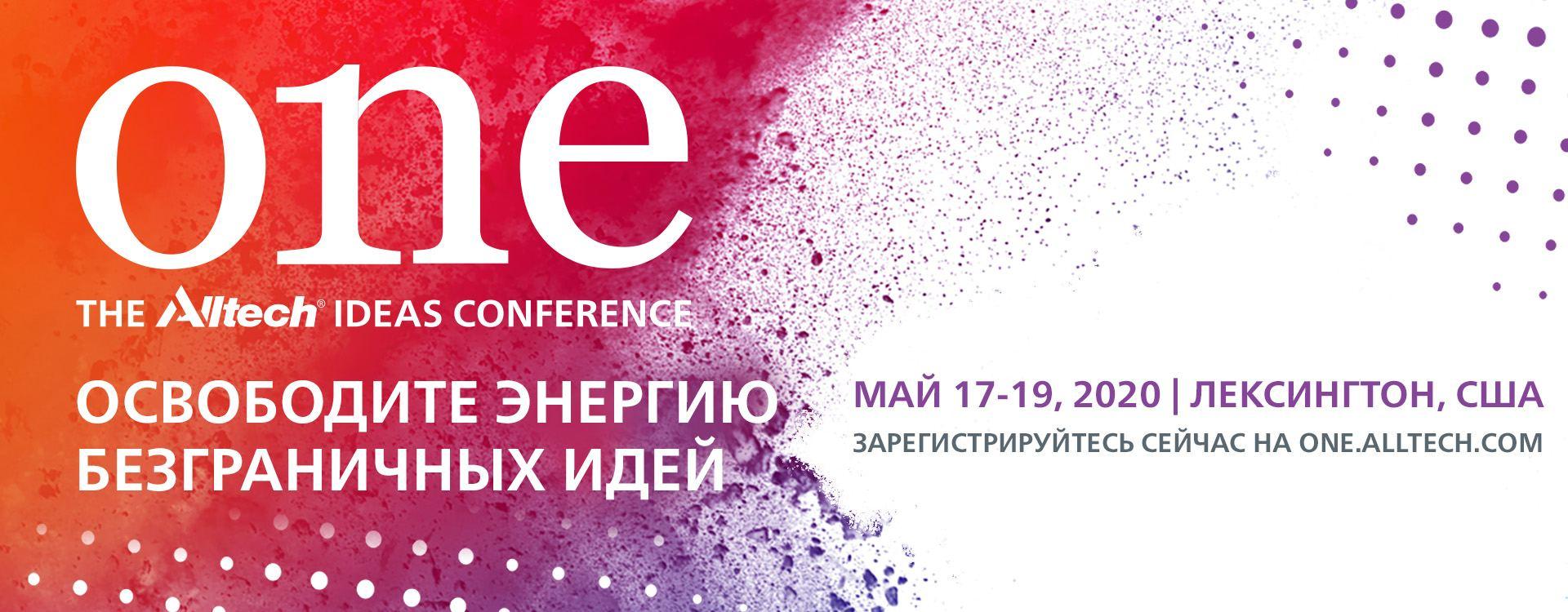конференция ONE
