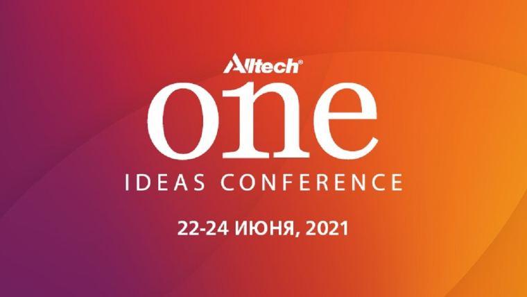 Конференция идей Alltech