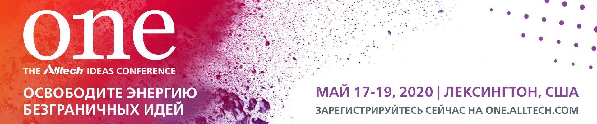 ONE: Конференция идей Alltech